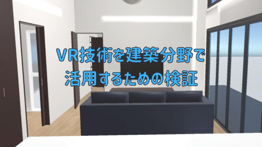 VRを建築で活用するための検証